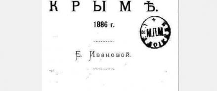Президентская библиотека к 5-летию воссоединения Крыма с Россией
