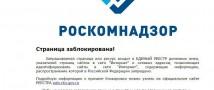 Сервис BestChange.ru собирается оспаривать блокировку по решению Роскомнадзора