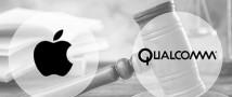 Apple и Qualcomm собираются начать многомиллиардное судебное разбирательство