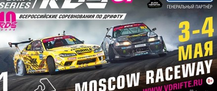 Открытие юбилейного сезона главных всероссийских соревнований по дрифту — RDS GP 2019