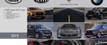 Топ-7 ожидаемых автомобилей в 2019 году