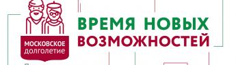 Высшая школа экономики стала партнером проекта «Московское долголетие»
