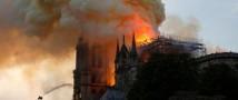 Парижский «Нотр-Дам» спасен от полного уничтожения