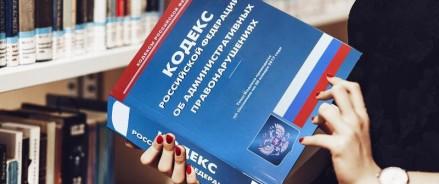 Изменения законодательства с 1 апреля 2019 года в КоАП РФ