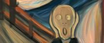 Третьяковская галерея встречает культовый «Крик» Эдварда Мунка
