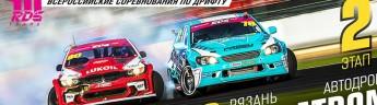 Приближается 2 этап юбилейного сезона RDS GP в Рязани