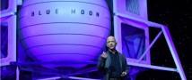 Джефф Безос представил концепцию лунного корабля