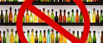 День России москвичи встретят с ограничением на алкоголь