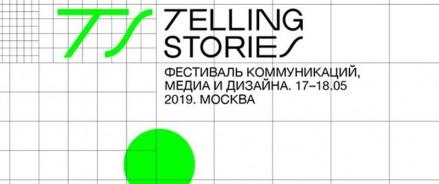 Объявлены хедлайнеры фестиваля Telling Stories 2019