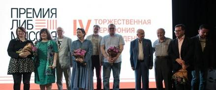 В Москве вручили премию «ЛибМиссия» сезона 2019 года