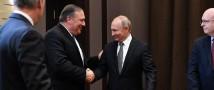 Путин и Помпео: итоги встречи
