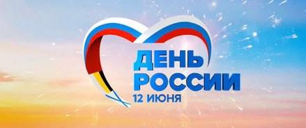 День России — график работы госучреждений в Москве