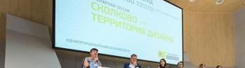 29 июня в «Сколково» пройдет международный проект «Дни промдизайна в Сколково»