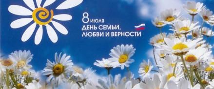 Для празднования Дня семьи, любви и верности столицу украсят праздничными открытками