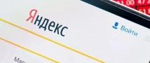 Яндекс отказывается передать ФСБ доступ к паролям пользователей системы