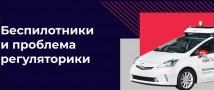 Что мешает беспилотникам Яндекса, где взять частоты для 5G и почему списаны инвестиции в «Аврору»