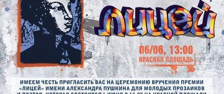 Пушкину – рэп, автору – приз: «Лицей» объявит новых лауреатов