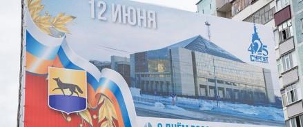 Президентская библиотека – к юбилею Сургута