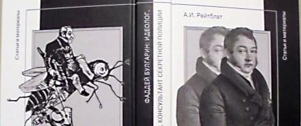 Друг Грибоедова, мишень для эпиграмм Пушкина: Фаддей Булгарин в фонде Президентской библиотеки