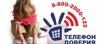 Конкурс в честь Дня дружбы проводит детский телефон доверия