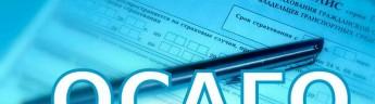 Либерализация ОСАГО не приведет к росту тарифов, считают участники МФК