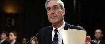 Расследование Трамп-Россия: Мюллер собирается давать показания перед Конгрессом