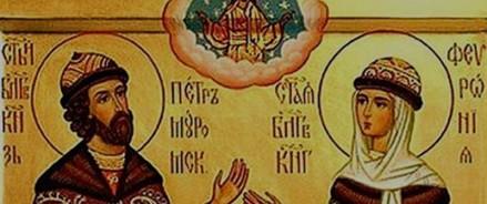 Президентская библиотека – о житии Петра и Февронии, «подобной тихим ангелам Рублёва»