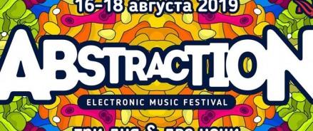Флагманские артисты британской электронной сцены на Wildthings Night в Санкт-Петербурге