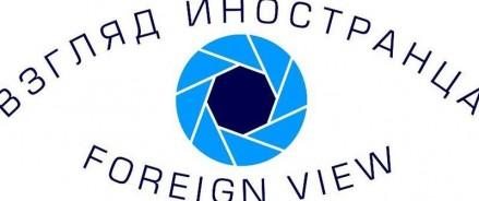 Президентская библиотека дала старт Х, юбилейному мультимедийномуконкурсу «Взгляд иностранца/ Foreign View»