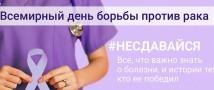 Акция в честь Всемирного дня борьбы против рака легкого — с 1 по 4 августа в «Аптекарском огороде»