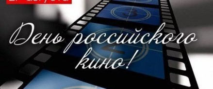 Ко Дню российского кино: Президентская библиотека представляет исторические документальные фильмы