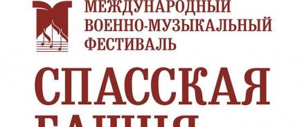 Президентская библиотека принимает участие в фестивале «Спасская башня»