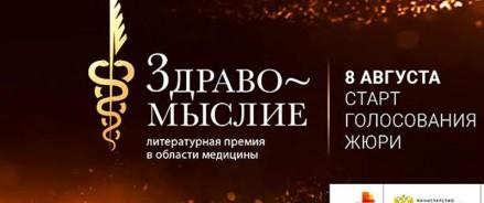 Сформирован шорт-лист номинантов премии «Здравомыслие»