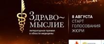 Сформирован шорт-лист номинантов премии «Здравомыслие» (обновленная версия)