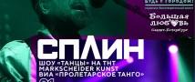 «Therr Maitz» выступят с бесплатным концертом на Дворцовой
