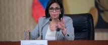 Вице-президент Венесуэлы посетила Россию для переговоров
