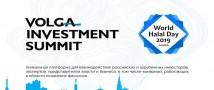 World Halal Day и Volga Investment Summitвпервые пройдут в России