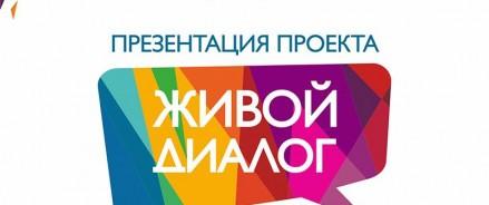 Живой Диалог в Выборге: фестиваль лета, позитивного общения и полезных коммуникаций