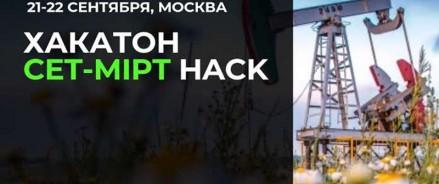 21-22 сентября 2019 года состоится хакатон CET-MIPT Hack с призовым фондом 500 тыс. рублей