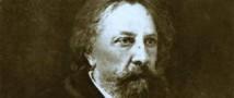 Алексей Константинович Толстой и его исторические драмы на русской сцене