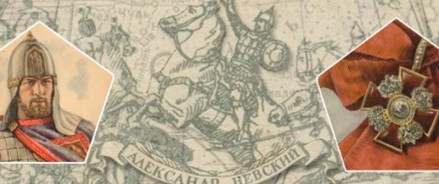 День памяти Александра Невского: «Закатилось солнце земли Русской»