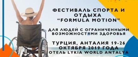 Фестиваль для людей с ограниченными возможностями «Formula Motion» пройдет в Турции