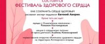 «Фестиваль здорового сердца» пройдёт 29 сентября в «Аптекарском огороде»