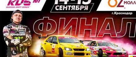 Финальный этап РДС Юг пройдёт 14-15 сентября в Краснодаре!