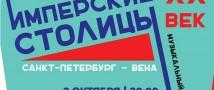 «Имперские столицы: Санкт-Петербург – Вена. XX век» в Филармонии им. Д.Д. Шостаковича