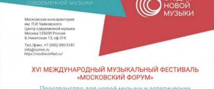 Программа XVI Международногофестиваля современной музыки «Московский форум»