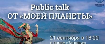 Public talk от телеканала «Моя Планета»