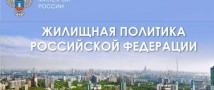 Расширенное заседание Комиссии РСПП по строительству и жилищной политике