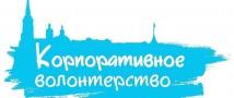 Подписание первого в истории Санкт-Петербурга соглашения о сотрудничестве в сфере развития корпоративного волонтерства