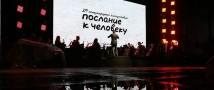 Спецпрограммы XXIX кинофестиваля «Послание к человеку»